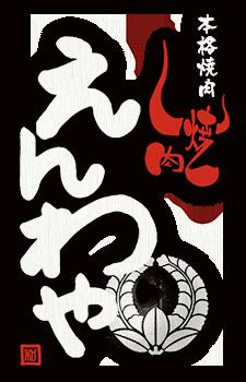 大垣市の焼肉「えんわや鶴見店」